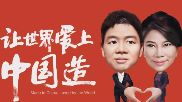 董明珠:我要给刘强东造飞机