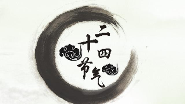 """中国二十四节气入选""""非遗""""名录"""