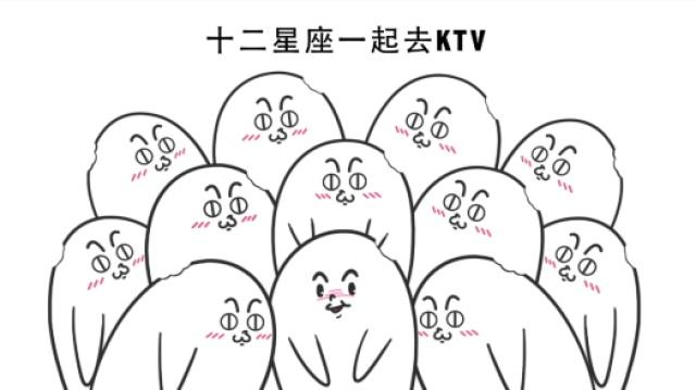 十二星座一起唱K