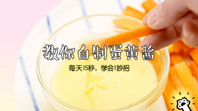 如何自制蛋黄酱