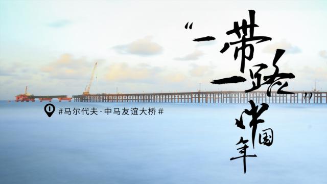 马代没有桥?中国蜀黍努力造!