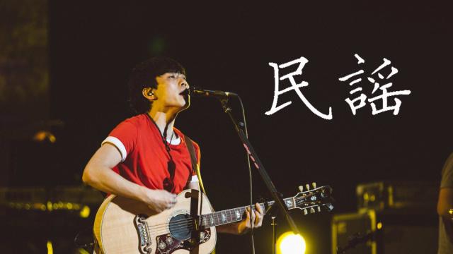 中国民谣:从校园走来,缅怀逝去青春