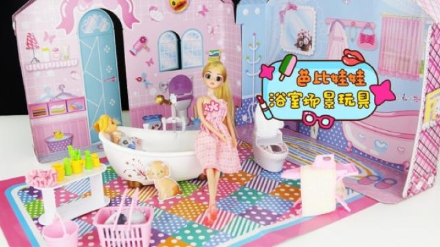芭比娃娃梦幻浴室女孩过家家玩具