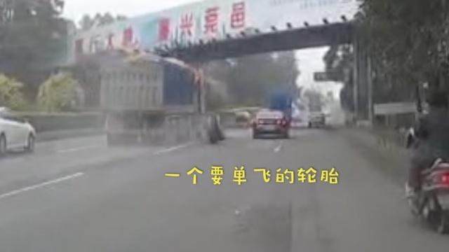 险!行驶货车轮胎飞出,穿两车道反弹