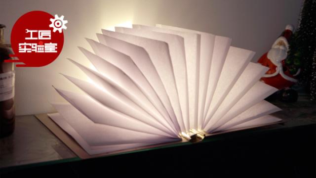 DIY魔术折叠书灯