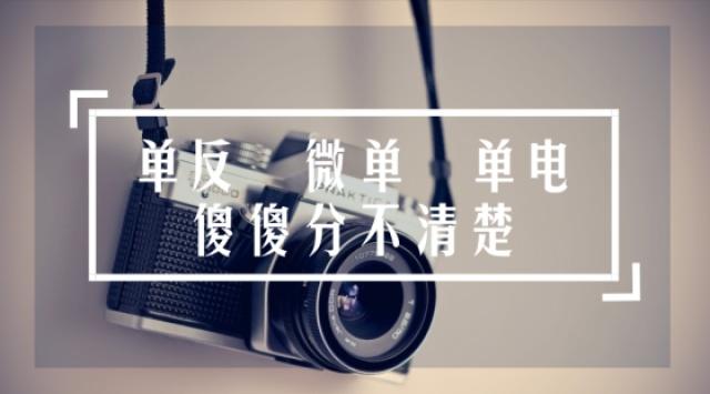 单反、微单和单电相机有啥不同?