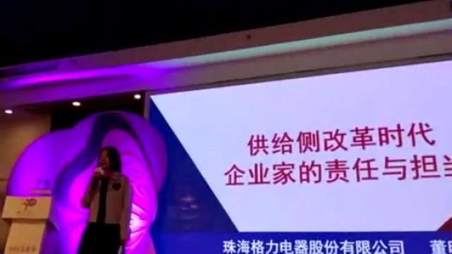 董明珠2017木兰会谈上多推格力手机