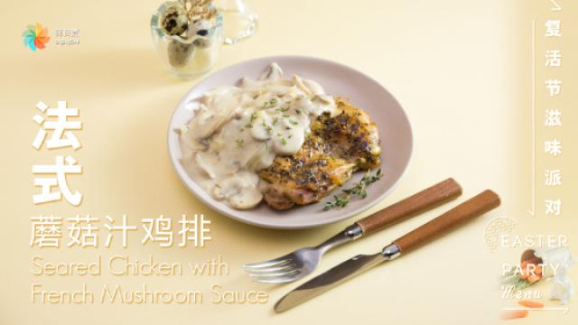 蘑菇鸡排才是绝配,法式蘑菇汁鸡排