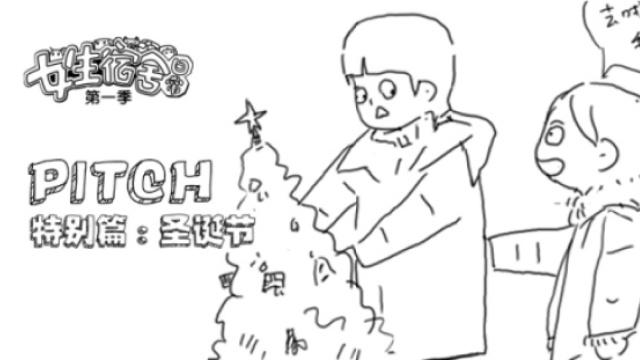 女生宿舍日常 pitch4特别篇 圣诞节
