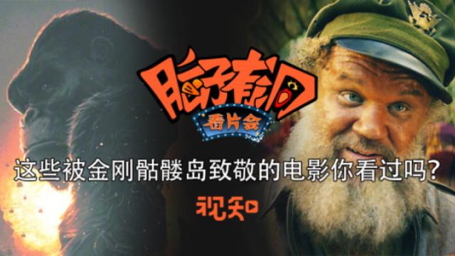 《金刚:骷髅岛》致敬了几部大片?