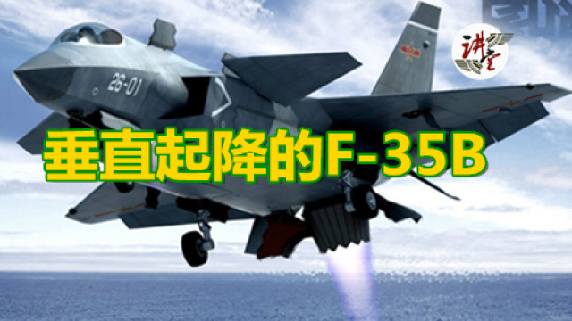 美F-35B战斗机,可以轻易垂直起降