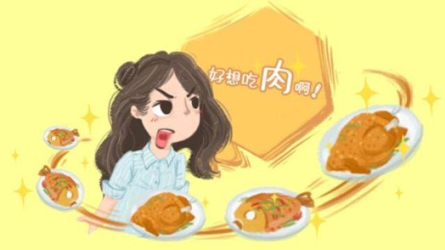 吃肉时注意这一点,想长胖都难!