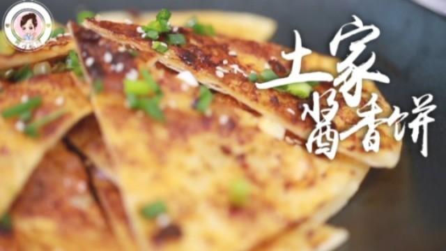 一个平底锅就能做美味土家酱香饼
