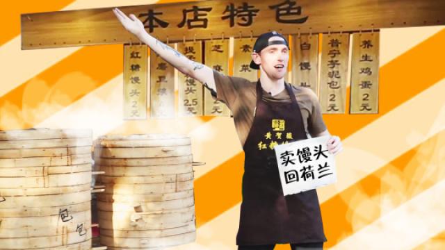 老外体验中国打工生活,高温卖馒头