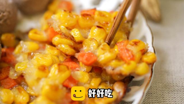 玉米的创意新吃法!