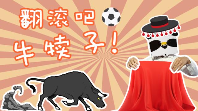公牛发怒是因为红布在晃动么?