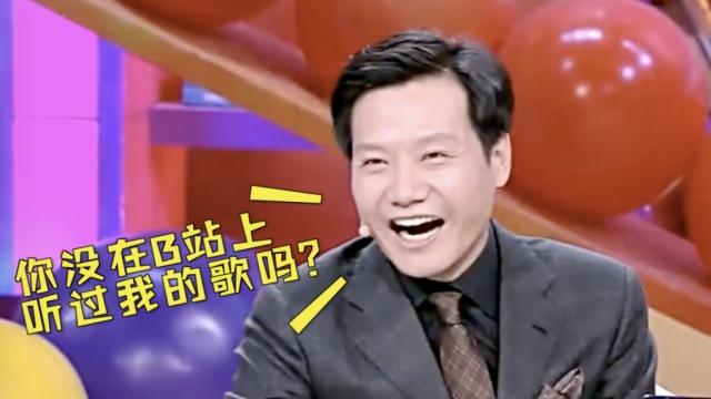 雷军问何炅:没在b站听过我的歌?