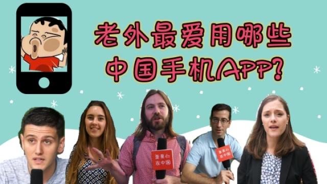 中国的手机App能征服老外吗?