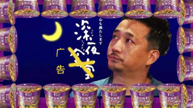 中国版深夜食堂怎么变成深夜广告的