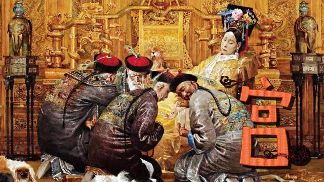 御医怎样给皇帝的老婆看病?
