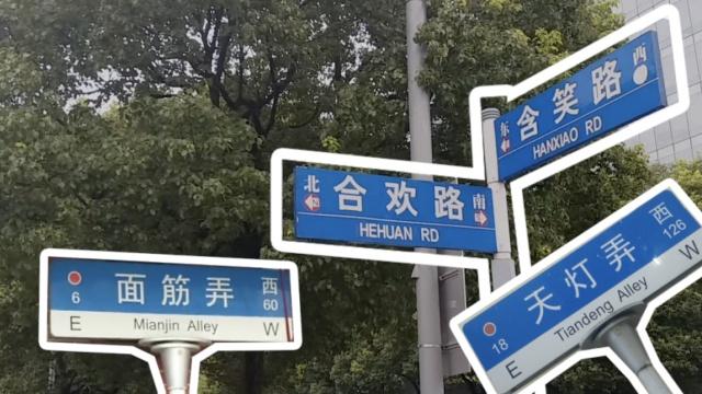 可乐路!面筋弄!上海奇葩路名咋来的