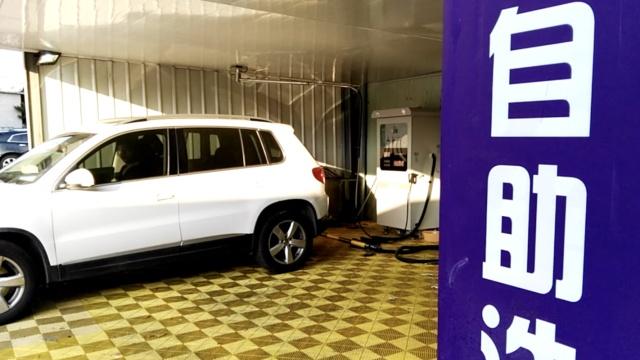 洗车也共享!自己给自己洗车,6元1次