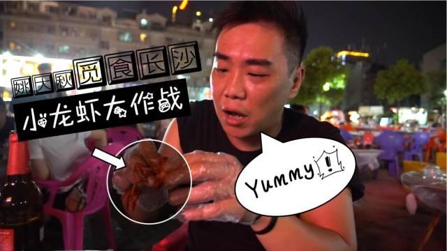 长沙︱大排档PK网红店