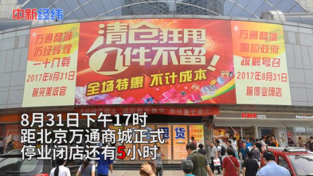 实拍闭市前五小时的北京万通商城