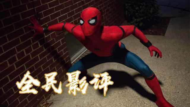 全民影评:蜘蛛侠PK孙悟空,谁赢?