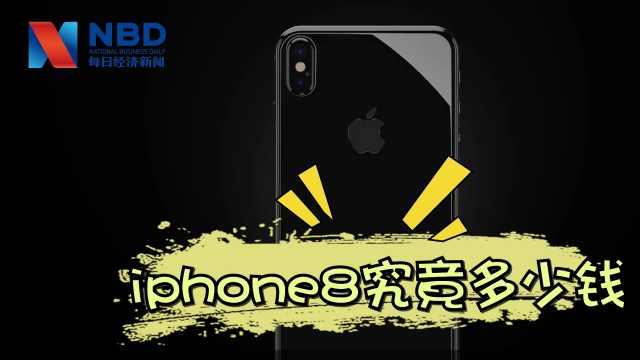 路透社称中国人可能买不起iPhone 8