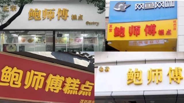 探访山寨网红店,仿冒理由很奇葩