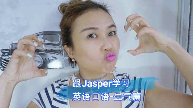 跟Jasper学英语口语如何表达生气