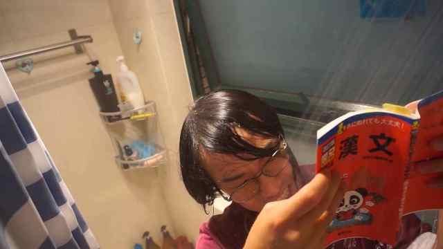 洗澡的时候也可以沉迷学习的古文书