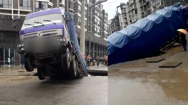 倒霉!路面塌陷时,大货车恰好经过