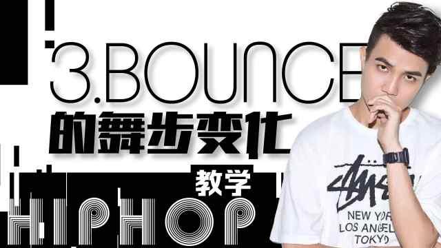 Hip Hop基础分解教学第三期