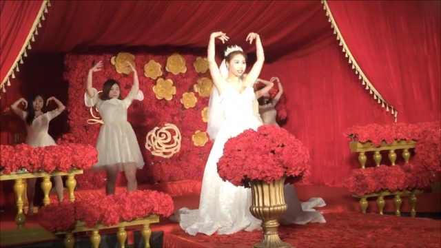 给满分!90后新娘婚礼热舞迎新郎