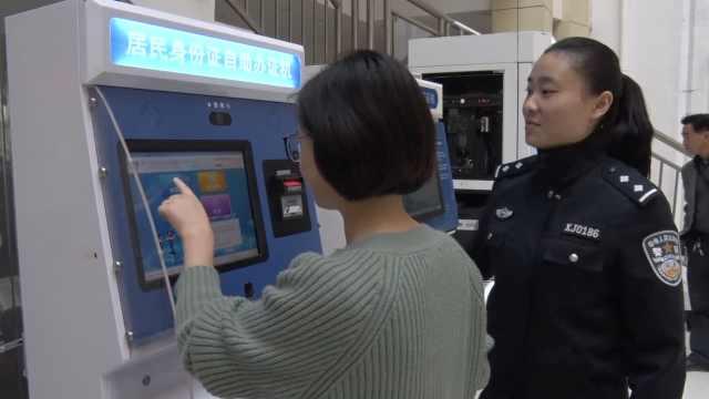 身份证自助机贵州亮相,办证不排队