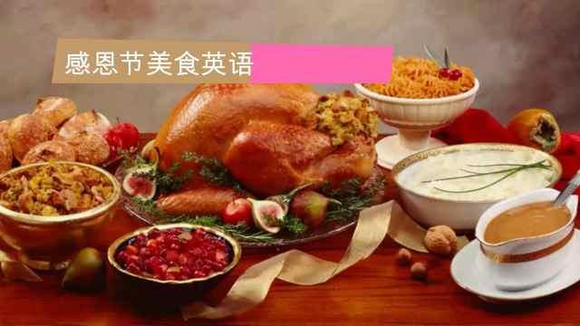 不可错过的感恩节美食英语