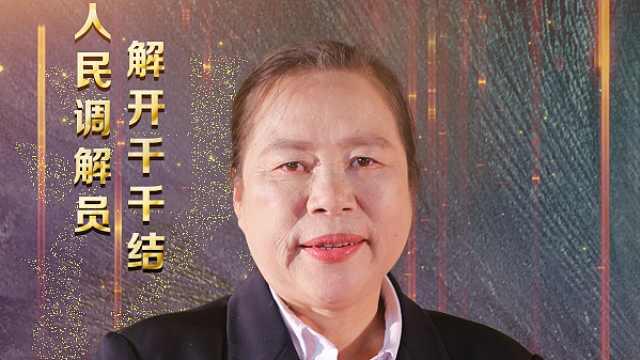 杨慧芝:人民调解员 解开千千结