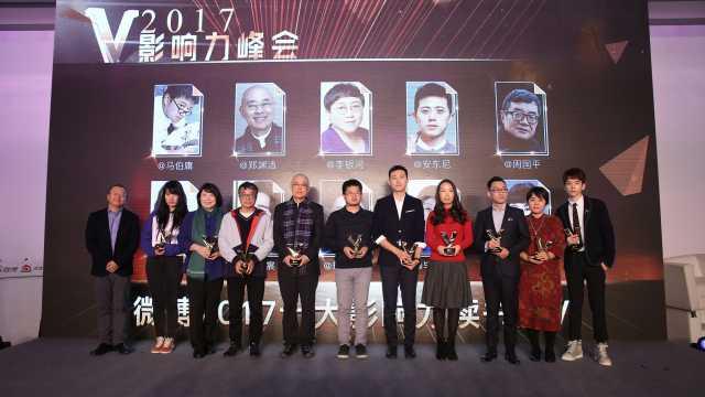 微博2017十大影响力读书大V揭晓