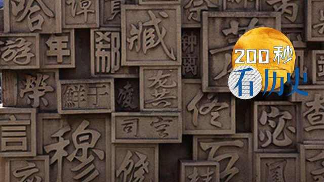 中国的复姓,真的很高端吗?