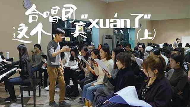 """青岛有个本土合唱团真""""XUÁN了"""""""
