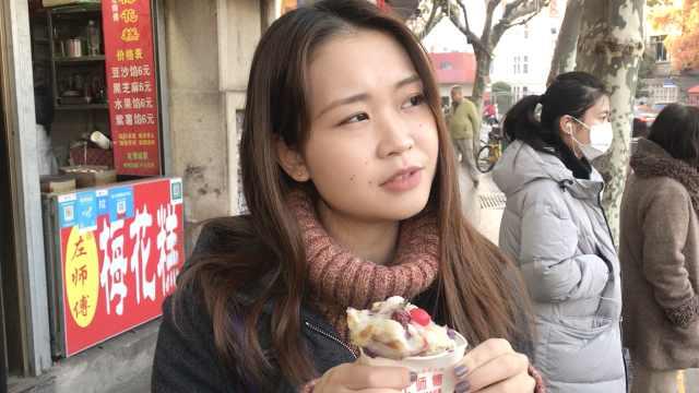 寒冬天!来一份南京小吃梅花糕