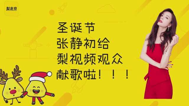 女神张静初祝梨视频网友圣诞快乐!