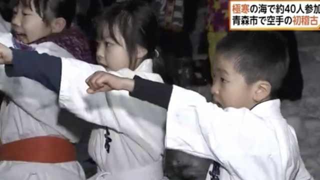 -4.5度!日本3岁幼童赤脚下海练拳