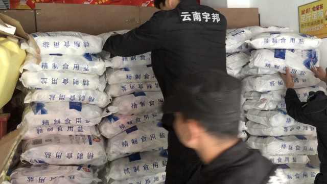 昆明查出18吨问题食盐,盐务局暂扣