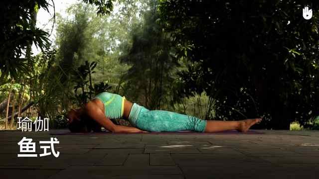 sikana瑜伽教程:鱼式