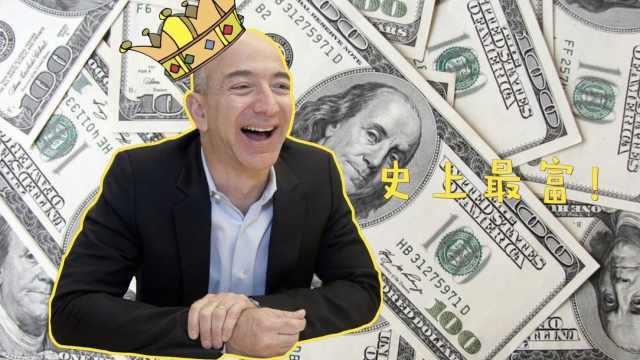 1050亿美元!他成为史上最富有的人