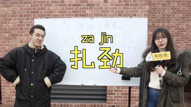 """四川人学上海话,越学越""""扎劲"""""""