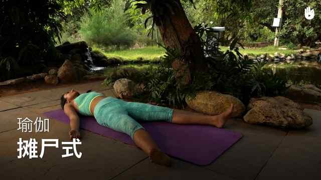 sikana瑜伽教程:摊尸式